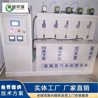 核酸检测实验室污水净化装置
