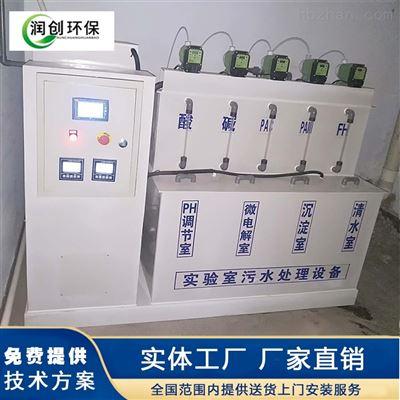 小型实验室污水处理装置