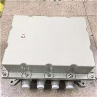 BJX -油罐区防爆仪表接线箱