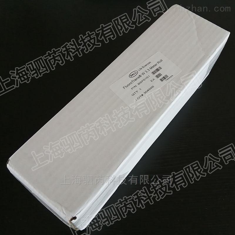 PALL原装进口PVDF转印膜