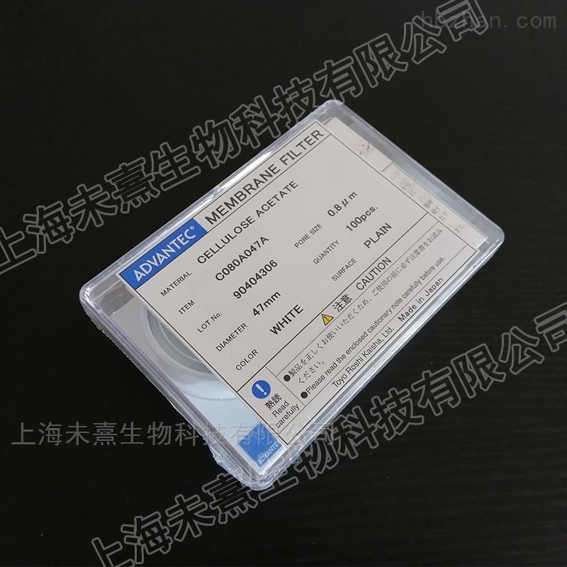 Advantec醋酸纤维CA滤膜0.8um孔径