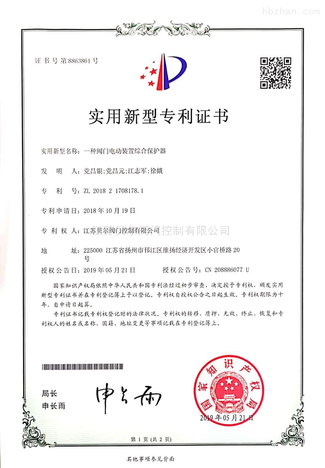 阀门电动装置综合保护器实用新型专利证书