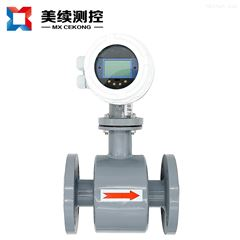 MX-LL-116-01电磁流量计MX-LL-116-01