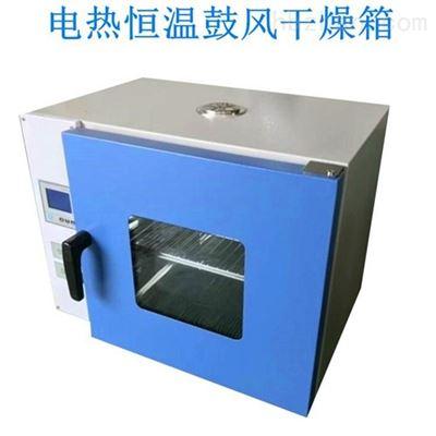 DGG-9070A70L高温烘箱 高温老化箱 台式鼓风干燥箱