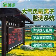 JD-FYLZ城市环境空气负氧离子监测站价格