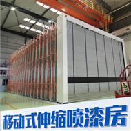 苏州伸缩式移动喷漆房环保设备厂家