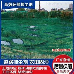 湖北省宜昌铁路运输抑尘剂