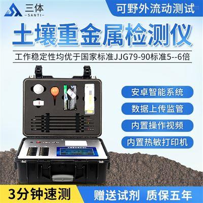 ST-ZJE土壤重金属分析仪器
