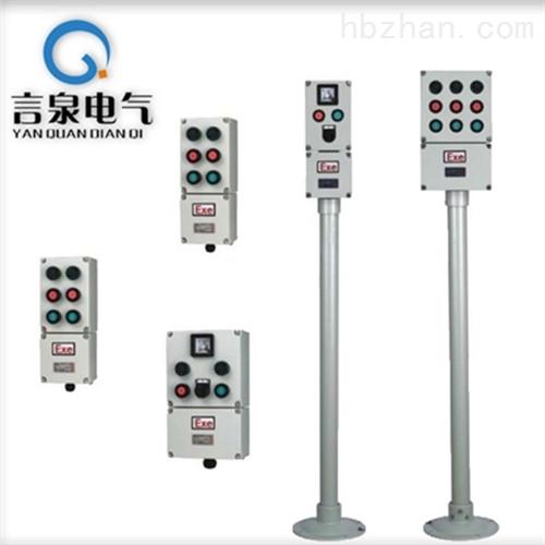 防爆配电箱设备操作柱LCZ-S-A2B1D2G控制箱