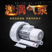 全风漩涡气泵液体灌装机用高压鼓风机