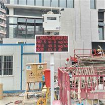 巴中市扬尘污染环境防治在线监测系统