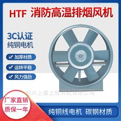 4KWHTF-I-5.5系列不锈钢消防排烟风机
