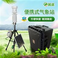 FT-QX便携式小型自动气象站
