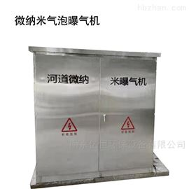 YHW-550太陽能微納米曝氣機