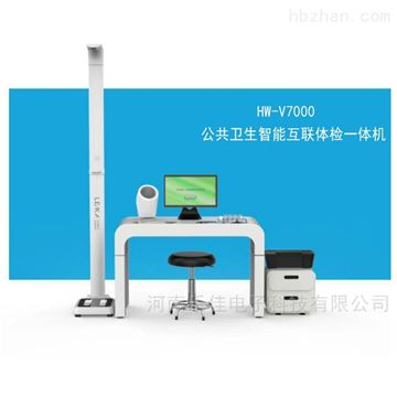 HW-V2000智能公卫体检设备-公卫健康一体机