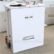 HS-20污水处理消毒设备次氯酸钠发生器
