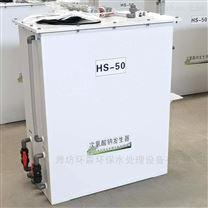 污水处理消毒设备次氯酸钠发生器
