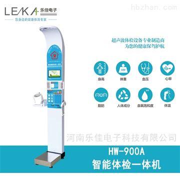 HW-900A便携式体检一体机-健康体检机