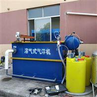 溶气气浮机污水处理成套设备