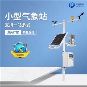 JD-QC7太阳能全自动气象站