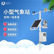 JD-QC5农业小气候观测设备站