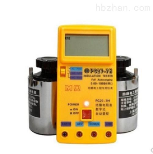PC27-7H重錘式表面電阻測試儀