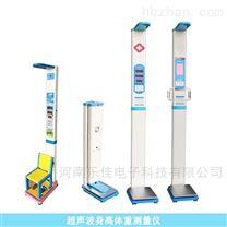 身高体重测量器