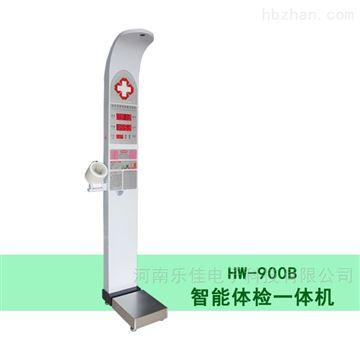 HW-900B医用级的智能体检一体机_智能自助体检机