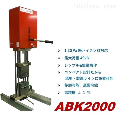 日本ohashi材料拉伸试验机ABK2000