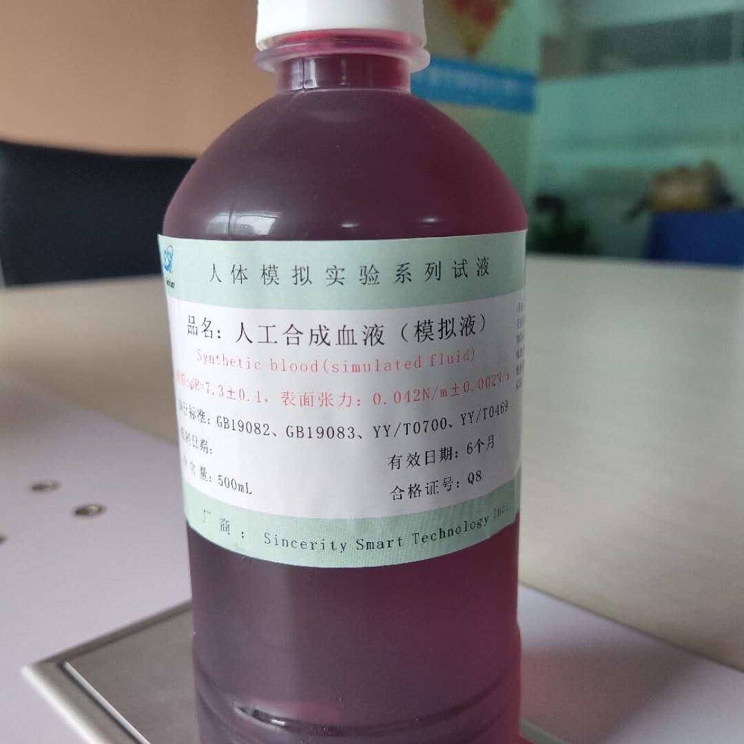 人工合成血液-实验耗材