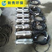 QJB4/4-1400/2-56P潛水混合型攪拌機廠家—潛水