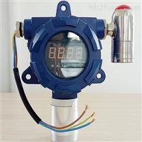 固定式有毒有害气体探测器 防爆 遥控