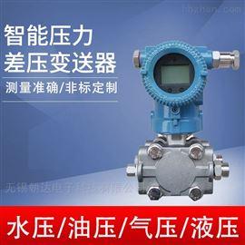 CHD-3051智能差压变送器 防爆高精度耐高温