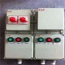 风机防爆断路器BLK52-63/3L带漏电保护