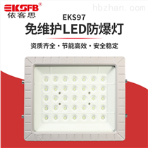 EKS97仓库车间壁挂式弯杆式防爆LED灯泛光灯