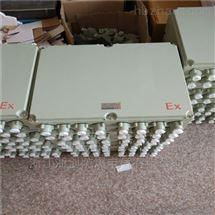 BJX-36/15防爆接线箱