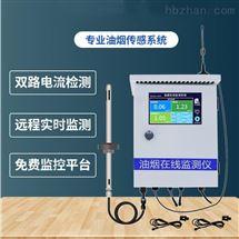 HED-YY20油烟在线监测仪