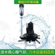 QXB型潛水離心曝氣機
