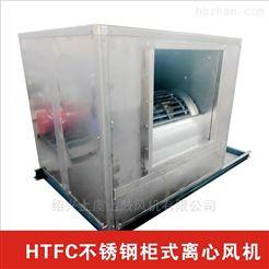 2.2KWHTFC-I-15非磁性不锈钢消防排烟离心风机