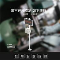 工地扬尘固定式TSP数据在线监测系统