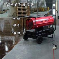 漳州市永备热风机畜牧业养殖暖风机