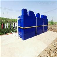 收費站汙水處理一體化設備
