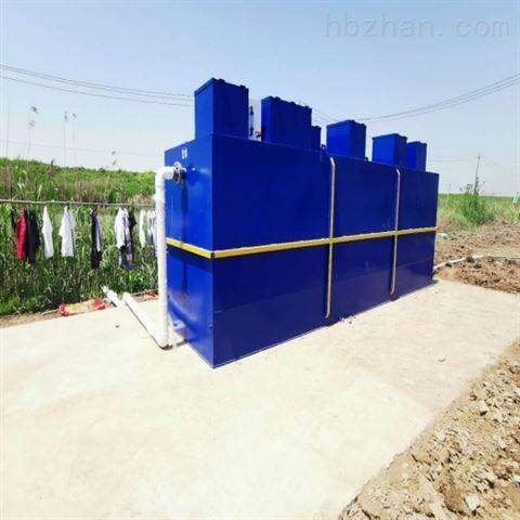 社区生活污水处理一体化设备报价
