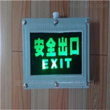BYD-9/20防爆标志灯厂家