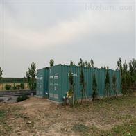 農村家用生活汙水處理設備