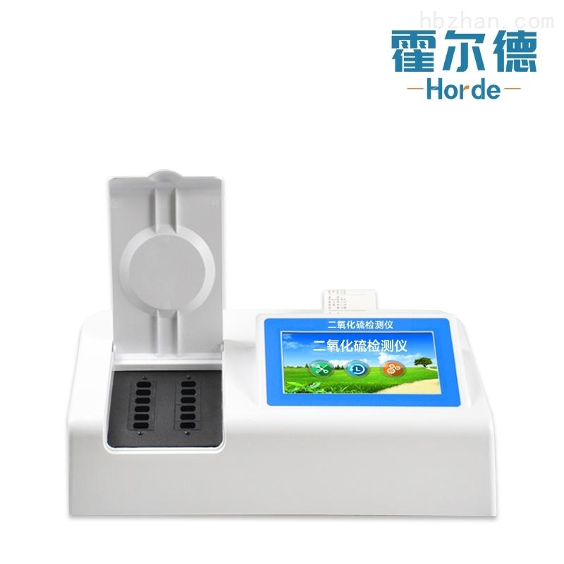 中药二氧化硫检测仪