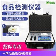 FT-G1200食品检测仪器价格