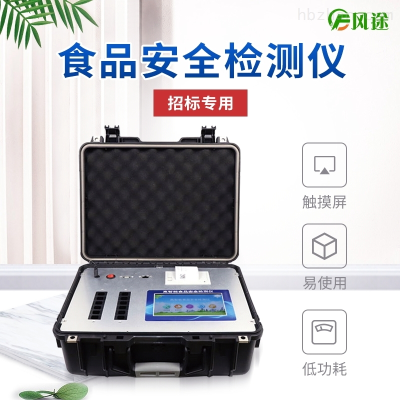 食品检测仪器设备公司