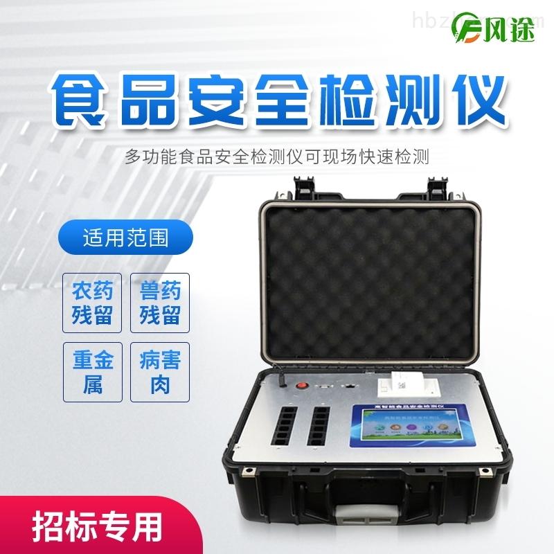 <strong>食品检测仪器设备公司</strong>