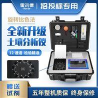 HED-GT5科研级高精度全项目土壤肥料养分检测仪